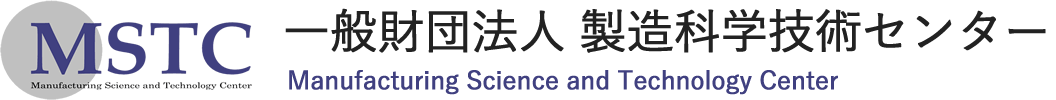 MSTC 財団法人 製造科学技術センター|Manufacturing Science Technology Center
